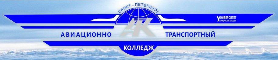 календарь авиационно-транспортный колледж в санкт-петербурге городского округа Жуковский