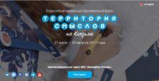 Всероссийский молодёжный форум «Территория смыслов»