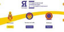 Образовательная олимпиада «Я – профессионал»