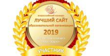 """Участник конкурса """"Лучший сайт образовательной организации – 2019"""""""