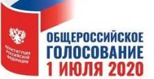 (Русский) Общероссийское голосование 1 июля 2020 года