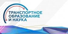 (Русский) Третий Транспортный форум