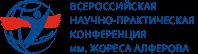 (Русский) Всероссийская научно-практическая конференция им. Жореса Алферова
