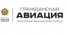 Всероссийская Ежегодная премия журнала «Гражданская авиация»