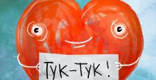 (Русский) Акция «Оберегая сердца»