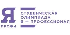 (Русский) Всероссийская студенческая олимпиада «Я – профессионал»