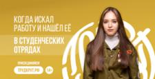 Российские студенческие отряды приглашают студентов на работу